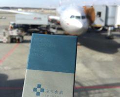 ぷら水素と飛行機