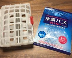 水素発生入浴剤【水素バスMINI】