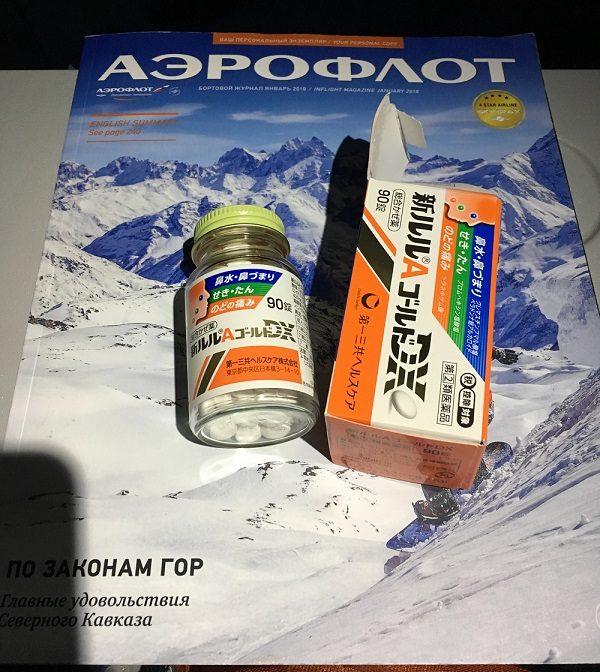 アエロフロート航空の機内誌と風邪薬のルル