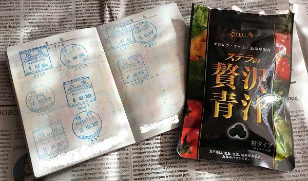 パスポートと贅沢青汁