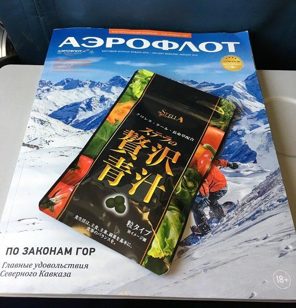 アエロフロート航空の機内誌と贅沢青汁