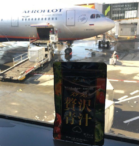 アエロフロート航空と贅沢青汁