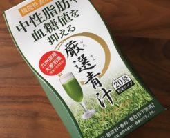 厳選青汁premium(プレミアム)