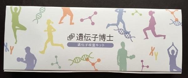 自分の遺伝子を知って効果的にライフスタイルを改善!遺伝子検査キット【遺伝子博士】