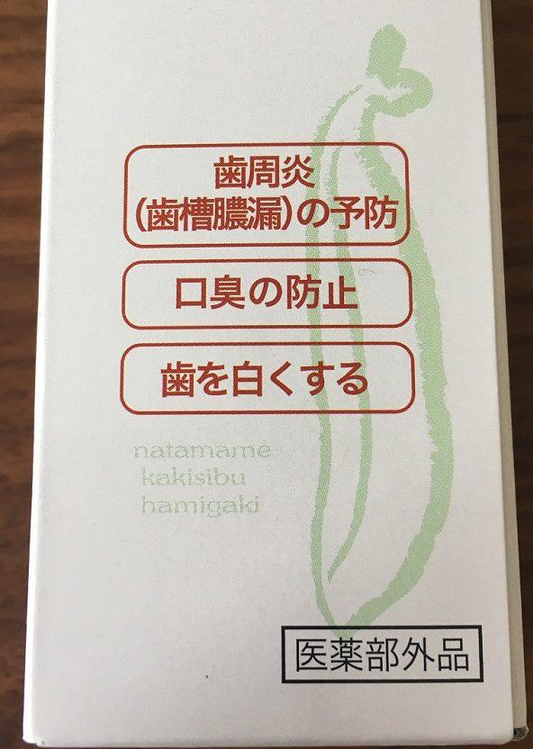 薬用 なたまめ柿渋歯磨き