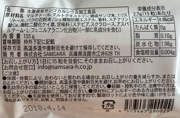 水素サプリ【SAMSARA-H】