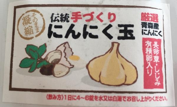 にんにく玉