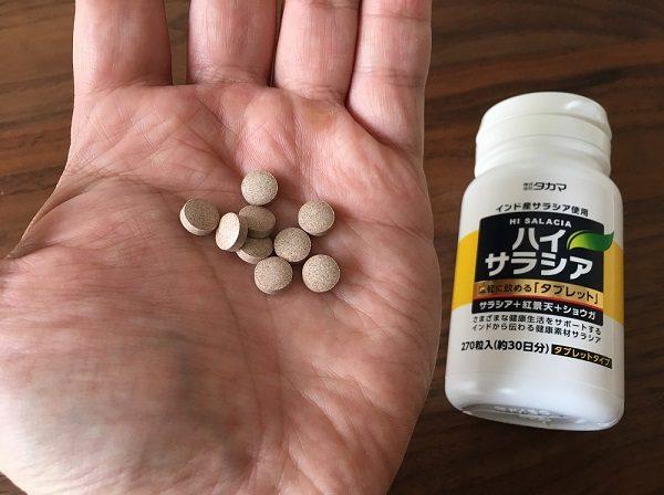 ハイサラシア タブレットの1日の摂取目安量の9粒