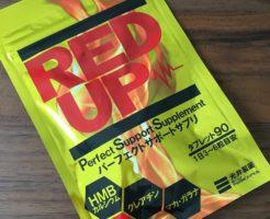 HMBサプリ【RED-UP】