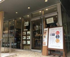 寝かせ玄米おむすび いろは池袋店(東京都豊島区東池袋1丁目8-1 WACCA IKEBUKURO 1階 )