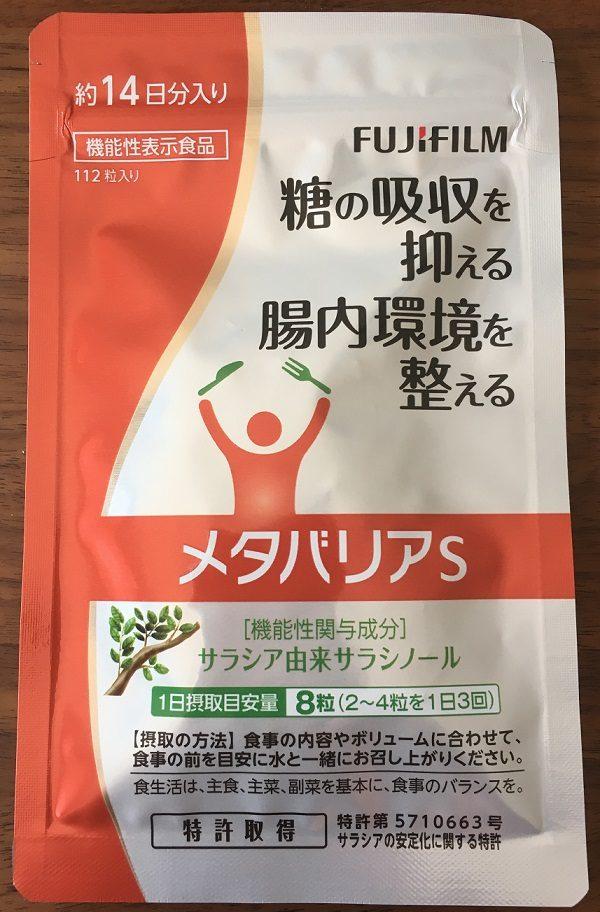 糖質ケアサプリ【メタバリアS】
