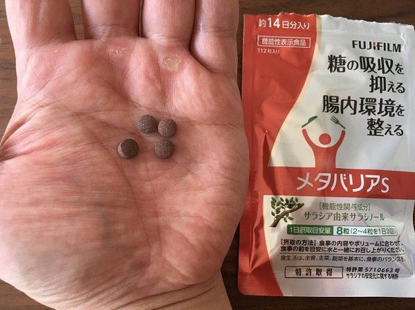 糖質ケアサプリ【メタバリアS】の粒
