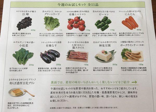 大地を守る会の宅配野菜のお試しセットの中身