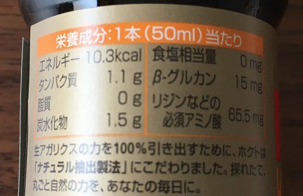 純国産 生アガリクス100%エキスの栄養成分