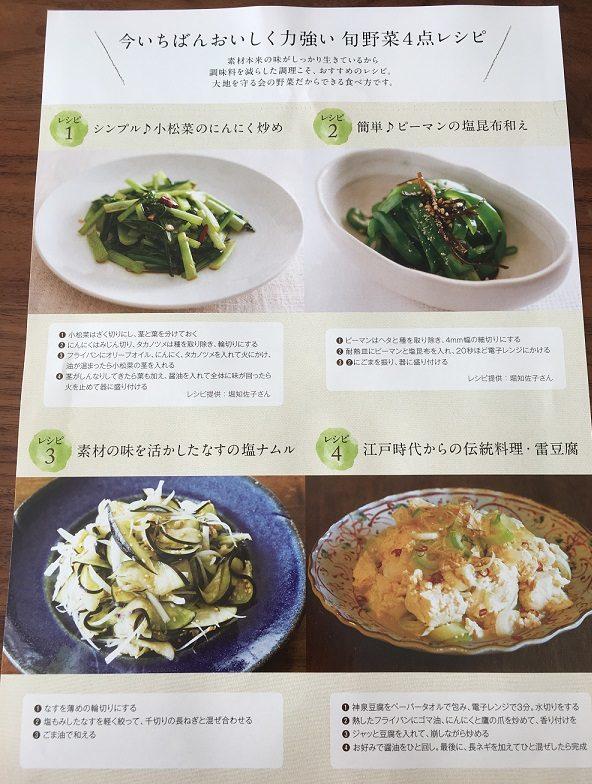 大地を守る会の宅配野菜のお試しセットのレシピ