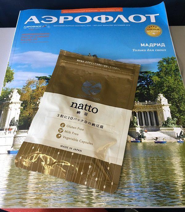 アエロフロートの機内誌とそのもの納豆