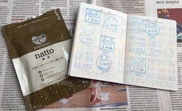 そのもの納豆とパスポート