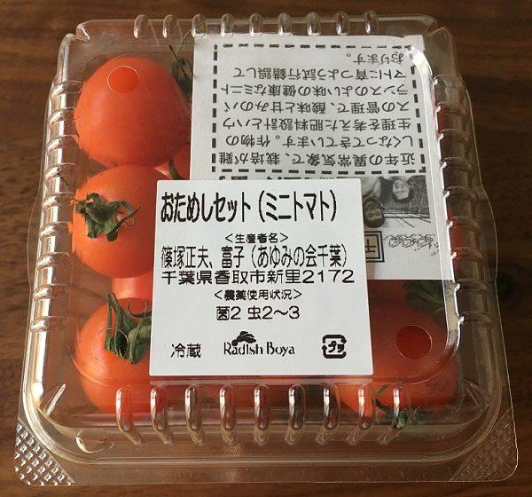 らでぃっしゅぼーやのお試しセットのミニトマト