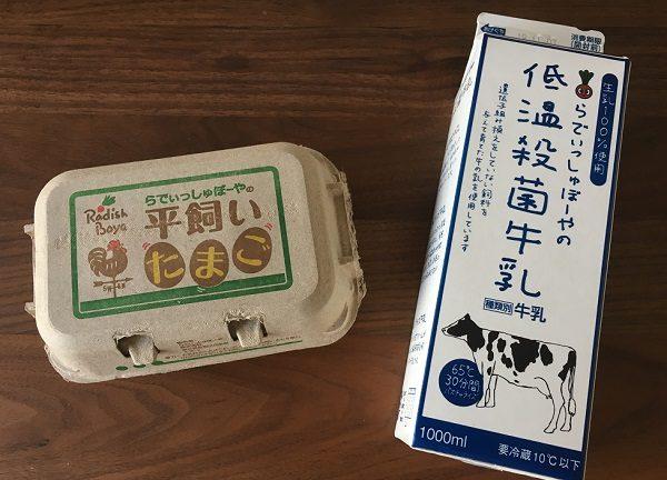 らでぃっしゅぼーやのお試しセットの卵と牛乳
