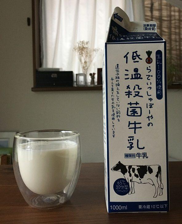 らでぃっしゅぼーやの牛乳