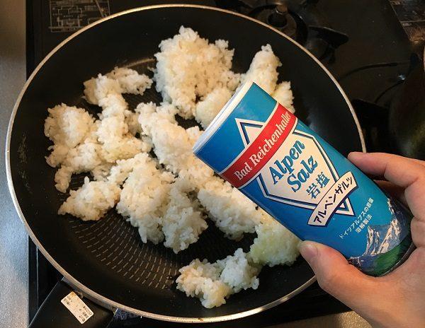 塩で味付けしている所