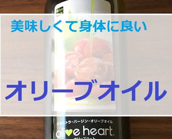 料理のプロも認める最上級オリーブオイル「オリーブハート」