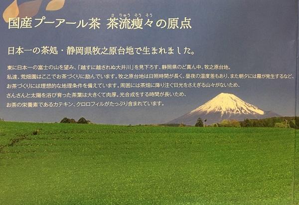 静岡県産ダイエットプーアール茶【茶流痩々】