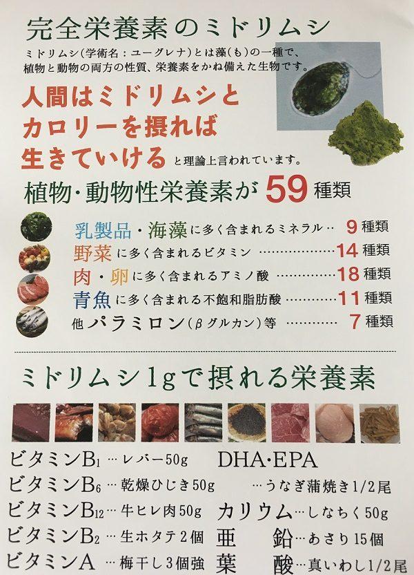 完全栄養素のミドリムシ(解説)