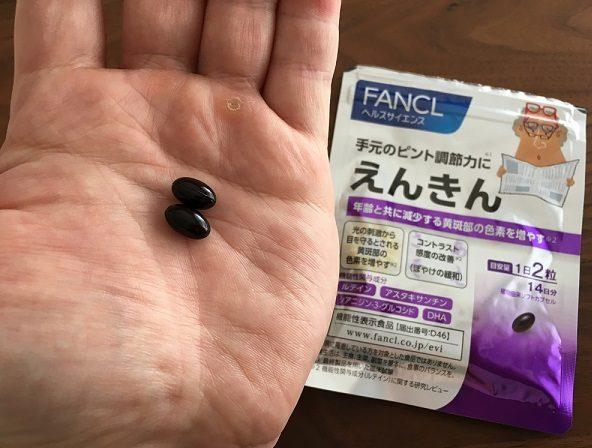 ファンケルの『えんきん』の一日の摂取目安量の2粒