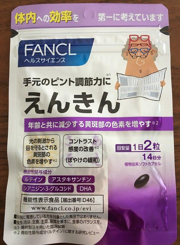 ファンケルの『えんきん』