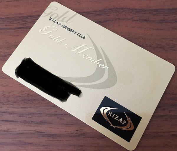 RIZAP(ライザップ)のゴールド会員会員証