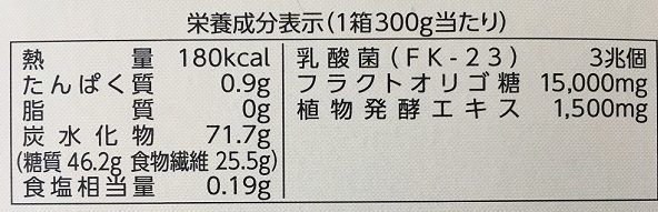 キレイの植物発酵エキスと乳酸菌