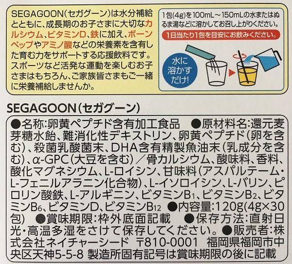 SEGAGOON(セガグーン)の成分