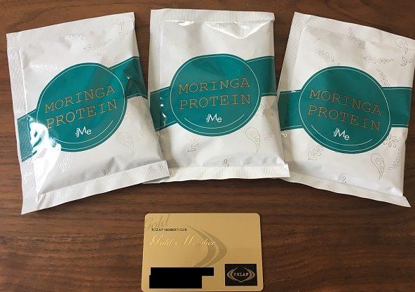 モリンガプロテイン(MORINGA PROTEIN)とライザップの会員証