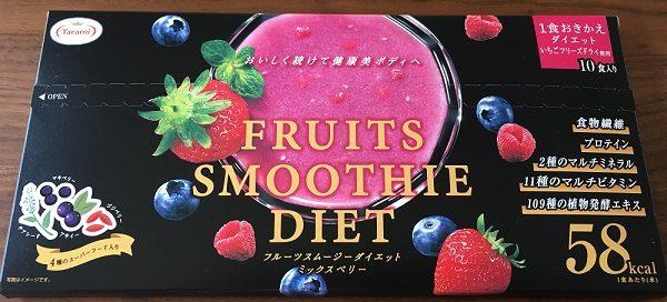 フルーツスムージーダイエット