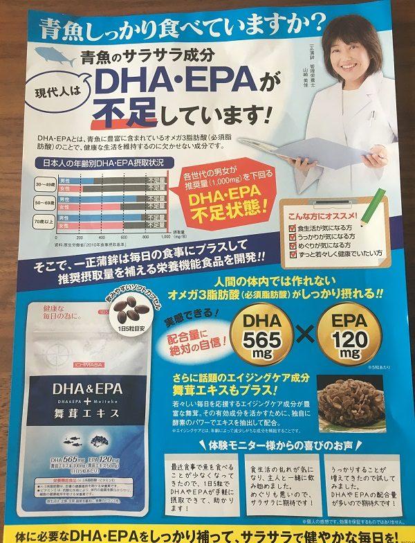 DHA&EPA+舞茸エキス