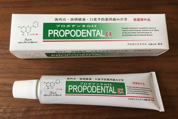 歯周病・口臭予防の専用薬用ハミガキのプロポデンタルEX