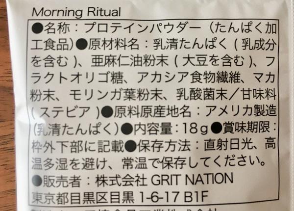 Morning Ritualの原材料